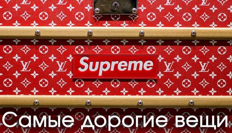 Гид: Как и где купить вещи Supreme