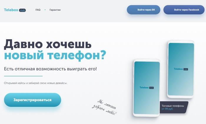 Отзыв о сервисе telebox.club