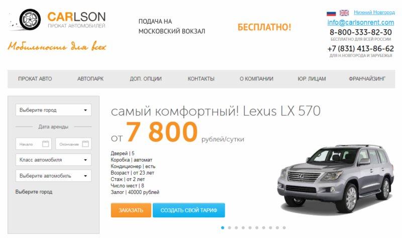 Рекомендую арендовать авто в Нижнем Новгороде в компании «CARLSON»