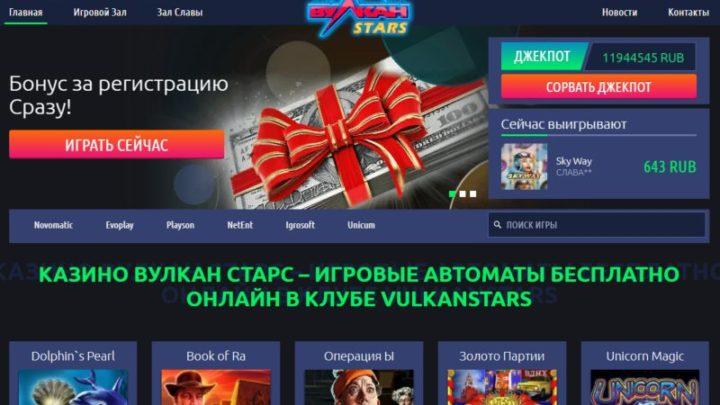 Vulkan-stars — самые азартные онлайн-игры