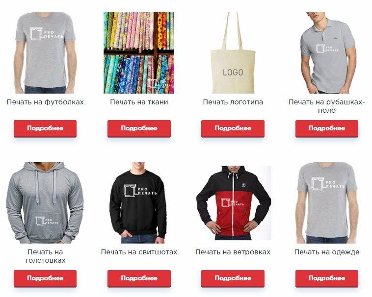 Где в Москве заказать печать изображений и логотипов на одежде?