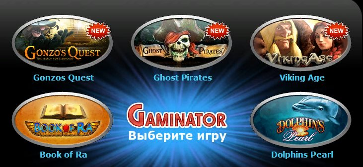 Азартные игры в клубе «Club Gaminator»