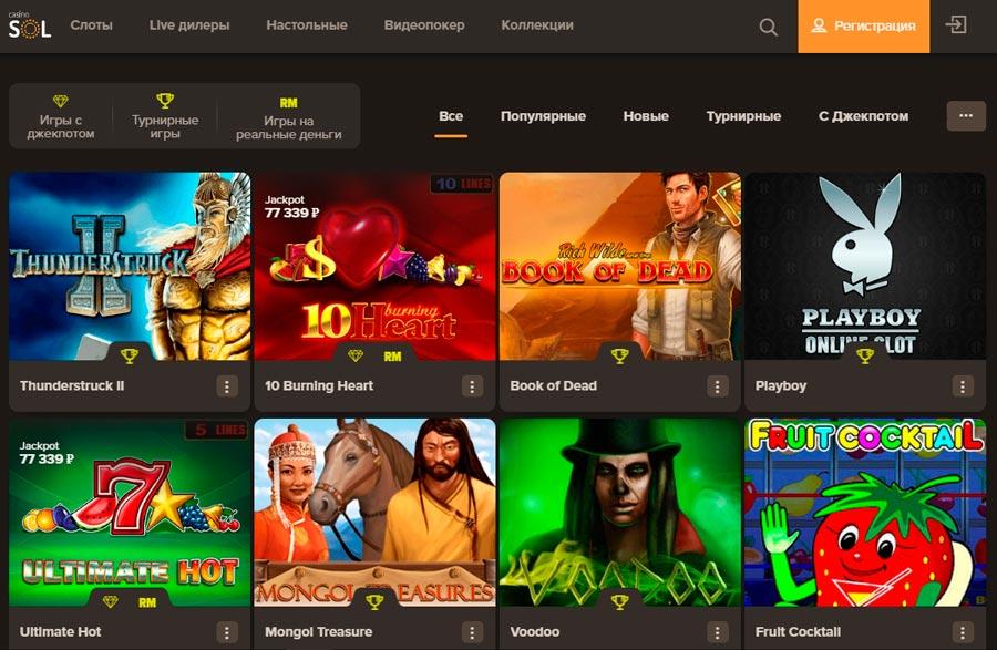 Онлайн-казино Solcasinoonline.ru