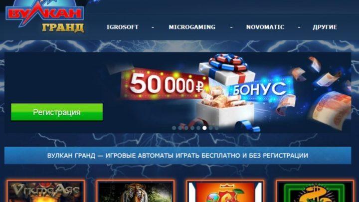 Официальный сайт казино «Вулкан Гранд»