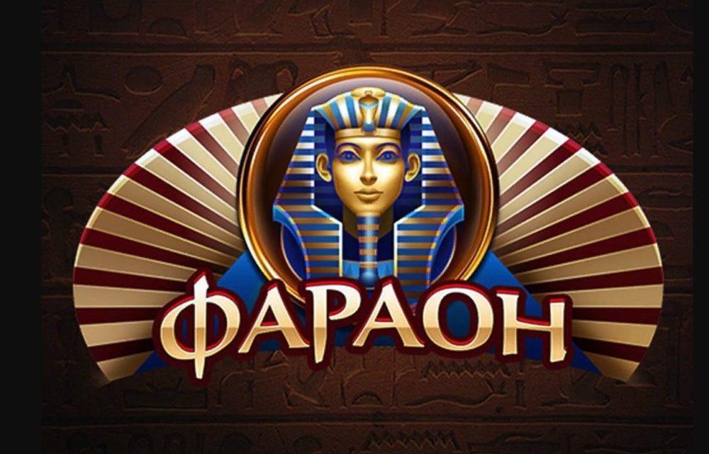 Игровой клуб «Фараон» — обзор