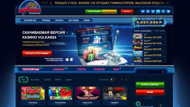 Преимущества онлайн-казино «Вулкан-24»